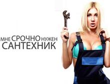 krasnoslobodsk.v-sa.ru Статьи на тему: услуги сантехников в Краснослободске